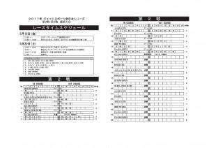 第二戦 ヒート表(JPEG)