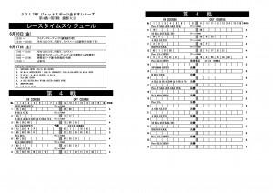第4戦  ヒート表(JPG)