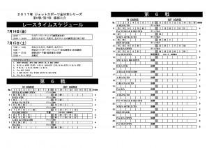 第6戦 ヒート表(JPEG)